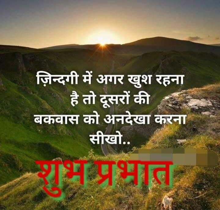 👌सुविचार - ज़िन्दगी में अगर खुश रहना है तो दूसरों की बकवास को अनदेखा करना सीखो . - ShareChat