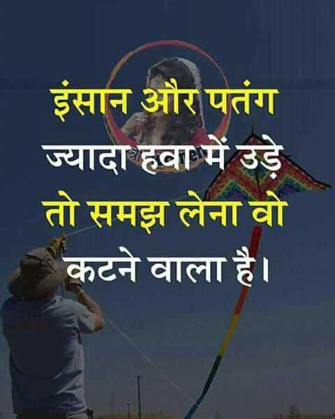 🙏सुविचार🙏 - इंसान और पतंग ज्यादा हवा में उड़े तो समझ लेना वो कटने वाला है । - ShareChat