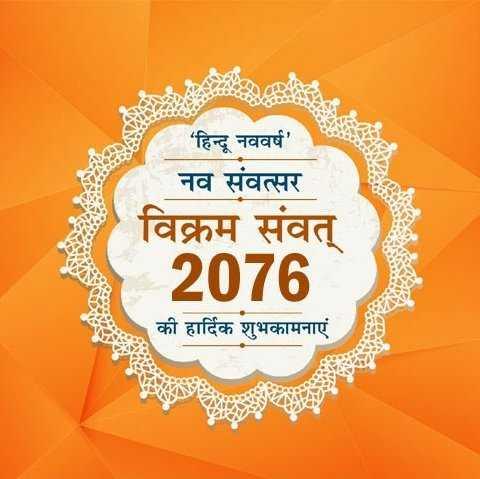 सुविचार - हिन्दू नववर्ष नव संवत्सर विक्रम संवत् 2076 की हार्दिक शुभकामनाएं - ShareChat
