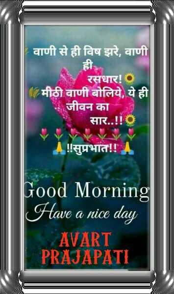 👌सुविचार - वाणी से ही विष झरे , वाणी रसधार ! मीठी वाणी बोलिये , ये ही जीवन का सार . . ! ! A ! ! सुप्रभात ! ! Good Morning Have a nice day AVART PRAJAPATI - ShareChat
