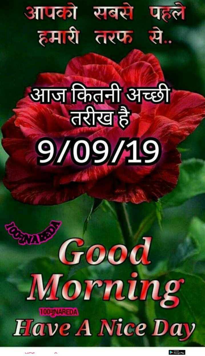 👌सुविचार - आपको सबसे पहले हमारी तरफ से . . आज कितनी अच्छी तरीख है । 9 / 09 / 19 en Good Morning 1004NAREDA Have A Nice Day UA - ShareChat