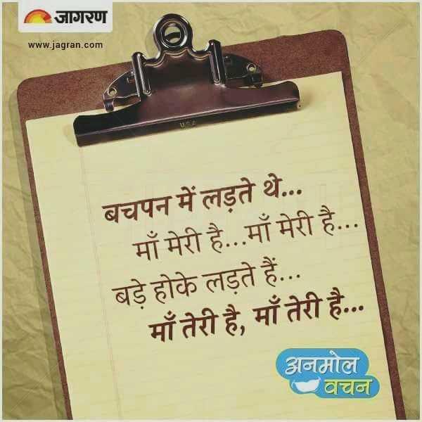 👌सुविचार - जागरण www . jagran . com बचपन में लड़ते थे . . . माँ मेरी है . . . माँ मेरी है . . . बड़े होके लड़ते हैं . . . माँ तेरी है , माँ तेरी है . . . अनमोल बचन - ShareChat