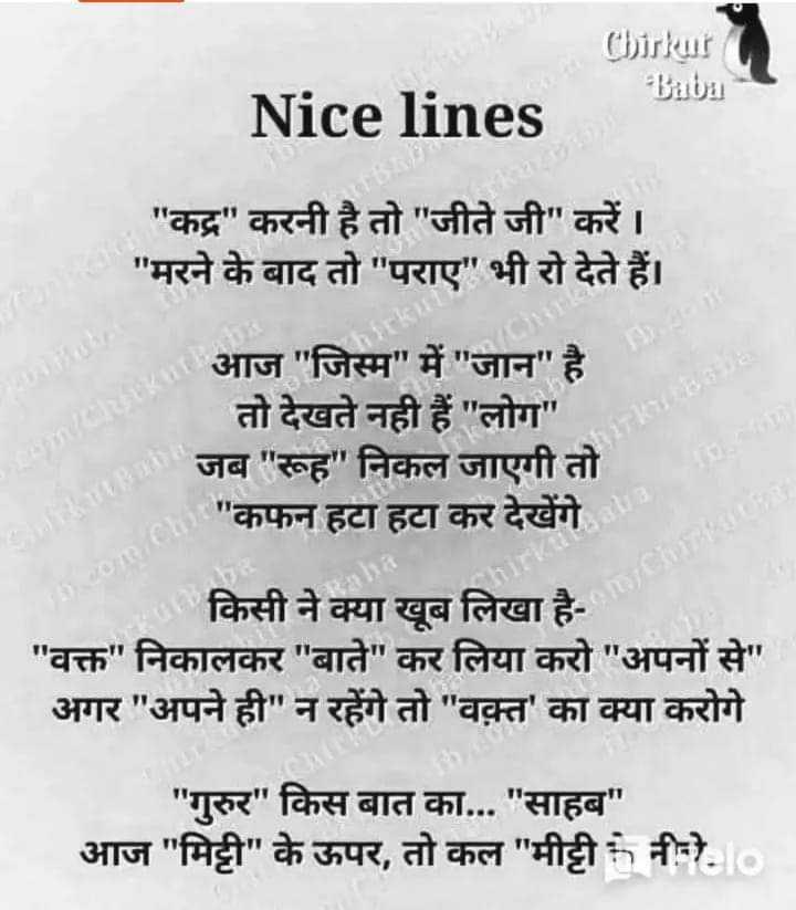 👌सुविचार - Chirkur Baba Nice lines कद्र करनी है तो जीते जी करें । मरने के बाद तो पराए भी रो देते हैं । । आज जिस्म में जान है । तो देखते नही हैं लोग जब रूह निकल जाएगी तो कफन हटा हटा कर देखेंगे hartambaba y . com China किसी ने क्या खूब लिखा है वक्त निकालकर बाते कर लिया करो अपनों से अगर अपने ही न रहेंगे तो वक़्त ' का क्या करोगे गुरुर किस बात का . . . साहब आज मिट्टी के ऊपर , तो कल मीट्टी के नी . ० - ShareChat