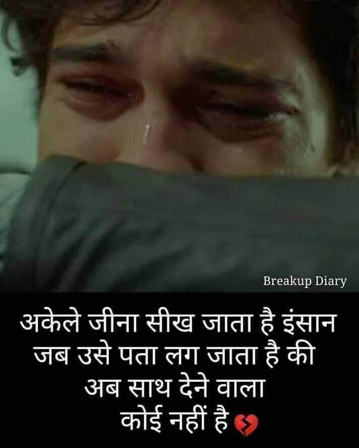 👌सुविचार - Breakup Diary अकेले जीना सीख जाता है इंसान   जब उसे पता लग जाता है की अब साथ देने वाला कोई नहीं है । - ShareChat