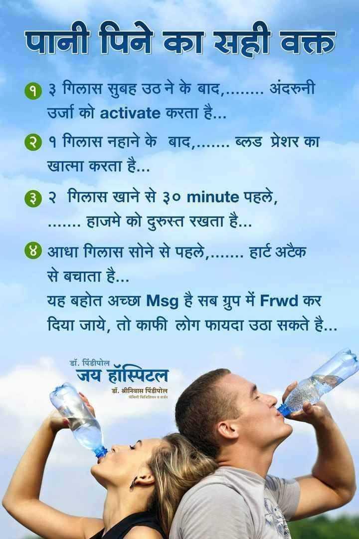 👌सुविचार - पानी पिने का सही वक्त १३ गिलास सुबह उठने के बाद , . . . . . . . . अंदरुनी उर्जा को activate करता है . . . २१ गिलास नहाने के बाद , . . . . . . . ब्लड प्रेशर का खात्मा करता है . . . ३२ गिलास खाने से ३० minute पहले , . . . . . . . . हाजमे को दुरुस्त रखता है . . . 8 आधा गिलास सोने से पहले , . . . . . . . हार्ट अटैक से बचाता है . . . यह बहोत अच्छा Msg है सब ग्रुप में Frwd कर दिया जाये , तो काफी लोग फायदा उठा सकते है . . . डॉ . पिंडीपोल - जय हास्पिटल डॉ . श्रीनिवास पिंडीपोल - ShareChat