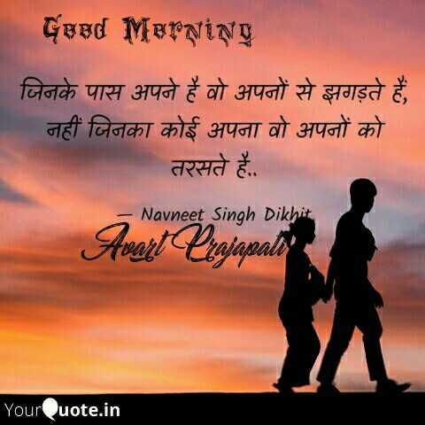 👌सुविचार - Good Morning जिनके पास अपने है वो अपनों से झगड़ते हैं , नहीं जिनका कोई अपना वो अपनों को तरसते है . . - Navneet Singh Dikhit Avart Prajapali YourQuote . in - ShareChat