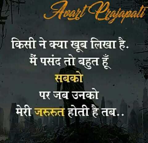 👌सुविचार - Avart Prajapalı किसी ने क्या खूब लिखा है . मैं पसंद तो बहुत हूँ सबको पर जब उनको मेरी जरुरत होती है तब . . - ShareChat