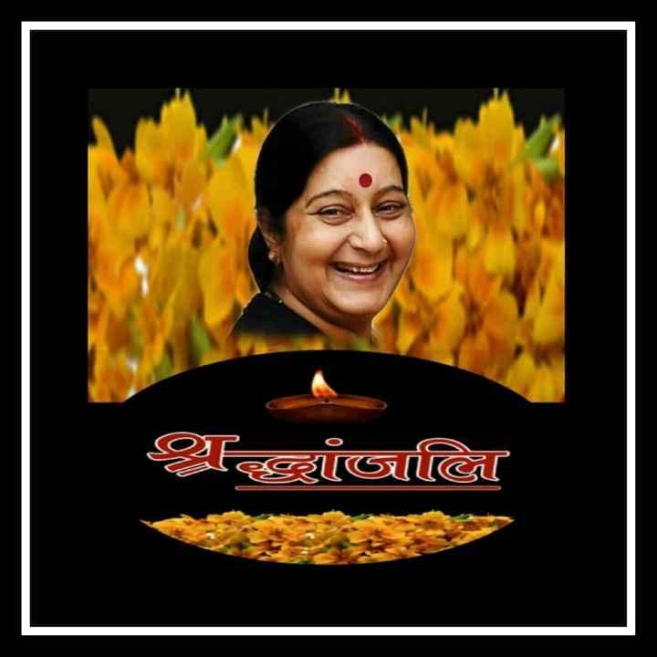 सुषमा स्वराज - হাঁসোজা - ShareChat
