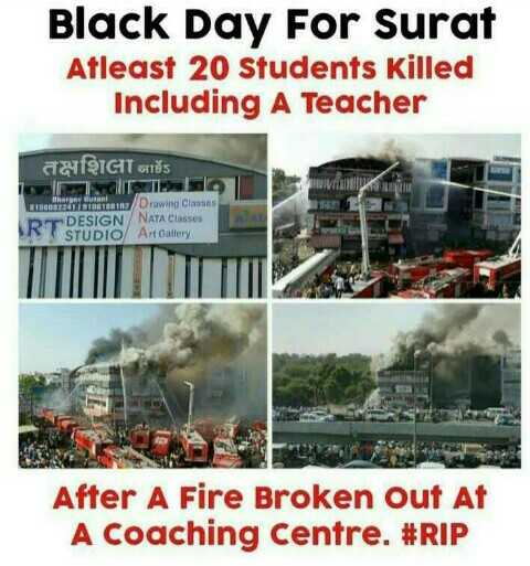 🔥सूरत: तक्षशिला कॉम्प्लेक्स में लगी आग - Black Day For Surat Atleast 20 Students killed Including A Teacher तक्षशिला अs S e ng Drawing Classes RTDESIGN / NATA Classes STUDIO Art Gallery After A Fire Broken Out Af A Coaching Centre . # RIP - ShareChat
