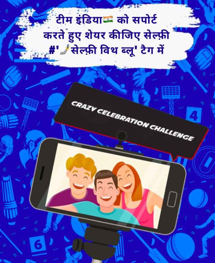 🤳सेल्फ़ी विथ ब्लू 🔵 - टीम इंडिया को सपोर्ट करते हुए शेयर कीजिए सेल्फ़ी सेल्फी विथ ब्लू ' टैग में CRAZY CELEBRATION CHALLENGE - ShareChat
