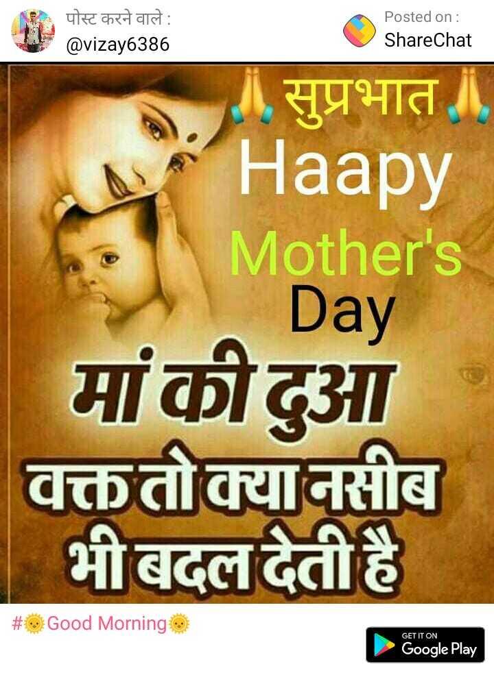 🤳 सेल्फी विथ माँ - पोस्ट करने वाले : @ vizay6386 Posted on : ShareChat सुप्रभात Haapy Mother ' s Day मां की दुआ वक्तातोक्यानसीब भी बदल देती है । | # Good Morning GET IT ON Google Play - ShareChat