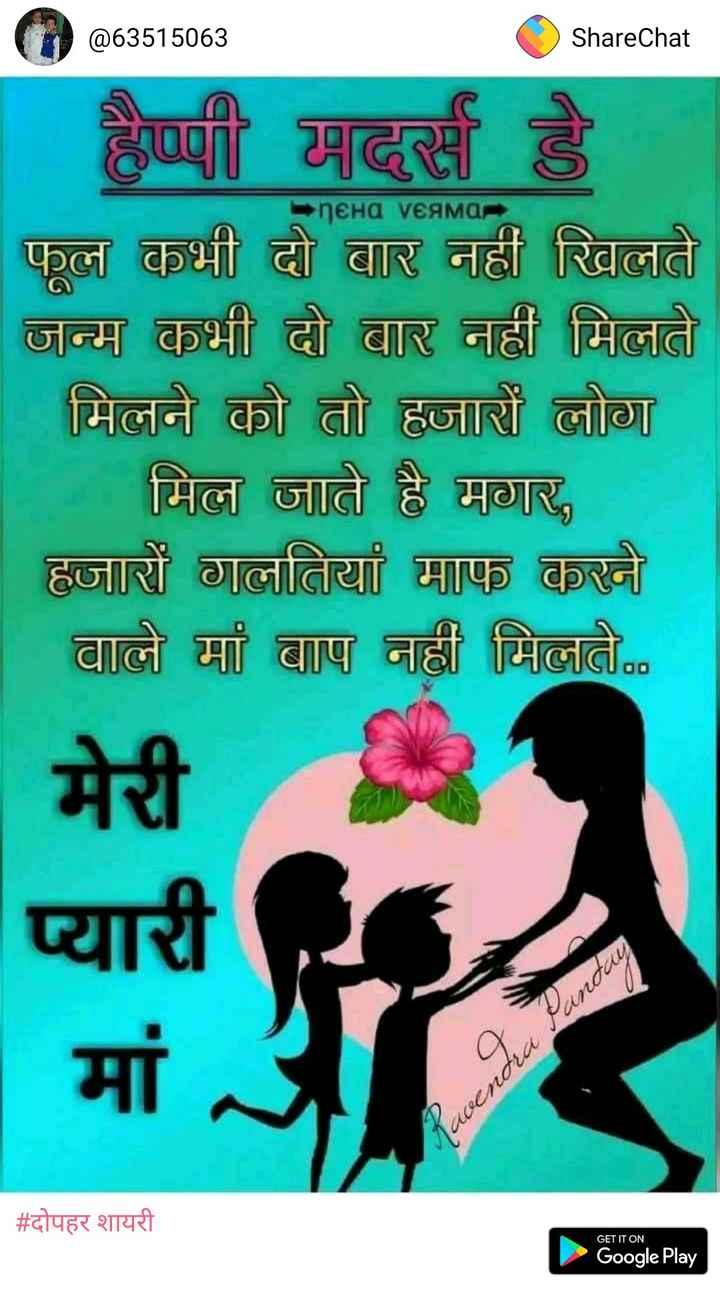 🤳 सेल्फी विथ माँ - @ 63515063 ShareChat - nєна VЄяма हैप्पी मार्स है । फल कभी दो बार नहीं खिलते जन्म कभी दो बार नहीं मिलते मिलने को तो हजारों लोग मिल जाते है मगर , हजारों गलतियां माफ करने वाले मां बाप नहीं मिलते . . . | मेरी । प्यारी ( , 1 , | मा , Mavendra Panday | # दोपहर शायरी GET IT ON Google Play - ShareChat