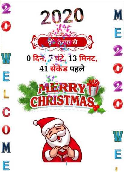 🎅🏻सेल्फी विथ सांता हैट🤳🏻 - 2020 की तरफ से 0 दिन , 7 घंटे , 13 मिनट , 41 सेकेंड पहले MERRY CHRISTMAS M 3 O OM - ShareChat
