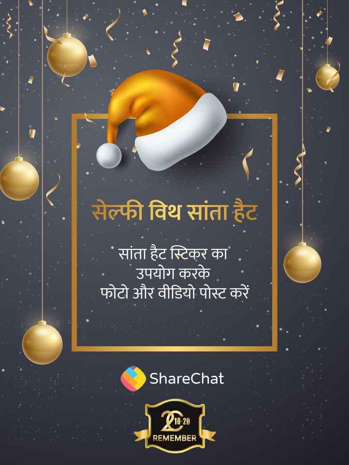 🎅🏻सेल्फी विथ सांता हैट🤳🏻 - ShareChat