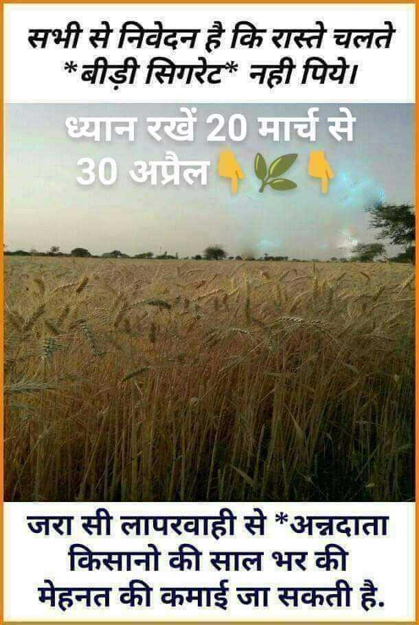 🤳 सेल्फी - सभी से निवेदन है कि रास्ते चलते * बीड़ी सिगरेट * नही पिये । ध्यान रखें 20 मार्च से 30 अप्रैल जरा सी लापरवाही से * अन्नदाता किसानो की साल भर की मेहनत की कमाई जा सकती है . - ShareChat