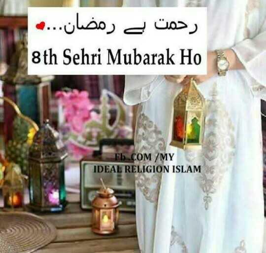 🕌सेहरी - رحمت ہے رمضان . . . 8th Sehri Mubarak Ho Fb . COM / MY IDEAE RELIGION ISLAM - ShareChat