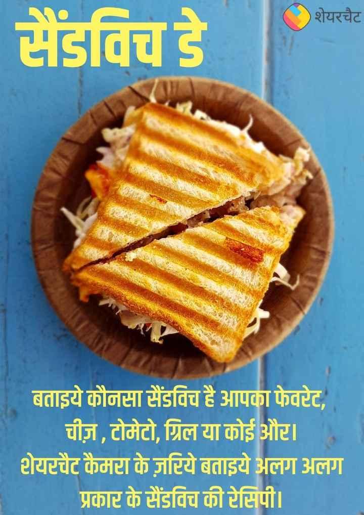 🥪सैंडविच डे - शेयरचैट सैंडविच डे R H ARSONNY बताइये कौनसा सैंडविच है आपका फेवरेट , चीज़ , टोमेटो , ग्रिल या कोई और । शेयरचैट कैमरा के ज़रिये बताइये अलग अलग प्रकार के सैंडविच की रेसिपी । - ShareChat