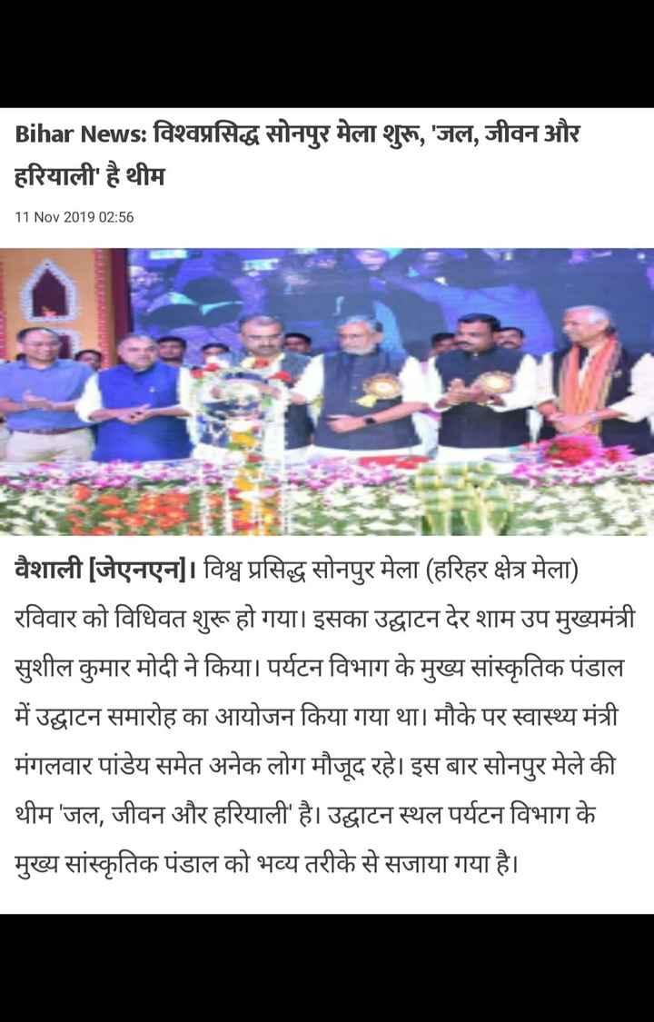 🎉सोनपुर मेला🎆 - _ _ Bihar News : विश्वप्रसिद्ध सोनपुर मेला शुरू , ' जल , जीवन और हरियाली ' है थीम 11 Nov 2019 02 : 56 JIRALAIMARI वैशाली [ जेएनएन ] । विश्व प्रसिद्ध सोनपुर मेला ( हरिहर क्षेत्र मेला ) रविवार को विधिवत शुरू हो गया । इसका उद्घाटन देर शाम उप मुख्यमंत्री सुशील कुमार मोदी ने किया । पर्यटन विभाग के मुख्य सांस्कृतिक पंडाल में उद्घाटन समारोह का आयोजन किया गया था । मौके पर स्वास्थ्य मंत्री मंगलवार पांडेय समेत अनेक लोग मौजूद रहे । इस बार सोनपुर मेले की थीम ' जल , जीवन और हरियाली ' है । उद्घाटन स्थल पर्यटन विभाग के मुख्य सांस्कृतिक पंडाल को भव्य तरीके से सजाया गया है । - ShareChat