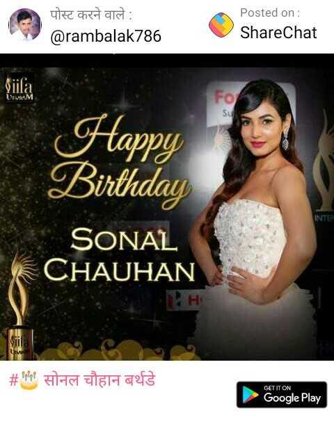 🎂 सोनल चौहान बर्थडे - पोस्ट करने वाले : @ rambalak786 Posted on : ShareChat SU Happy Birthday SONAL CHAUHAN | # ' ' सोनल चौहान बर्थडे GET IT ON Google Play - ShareChat
