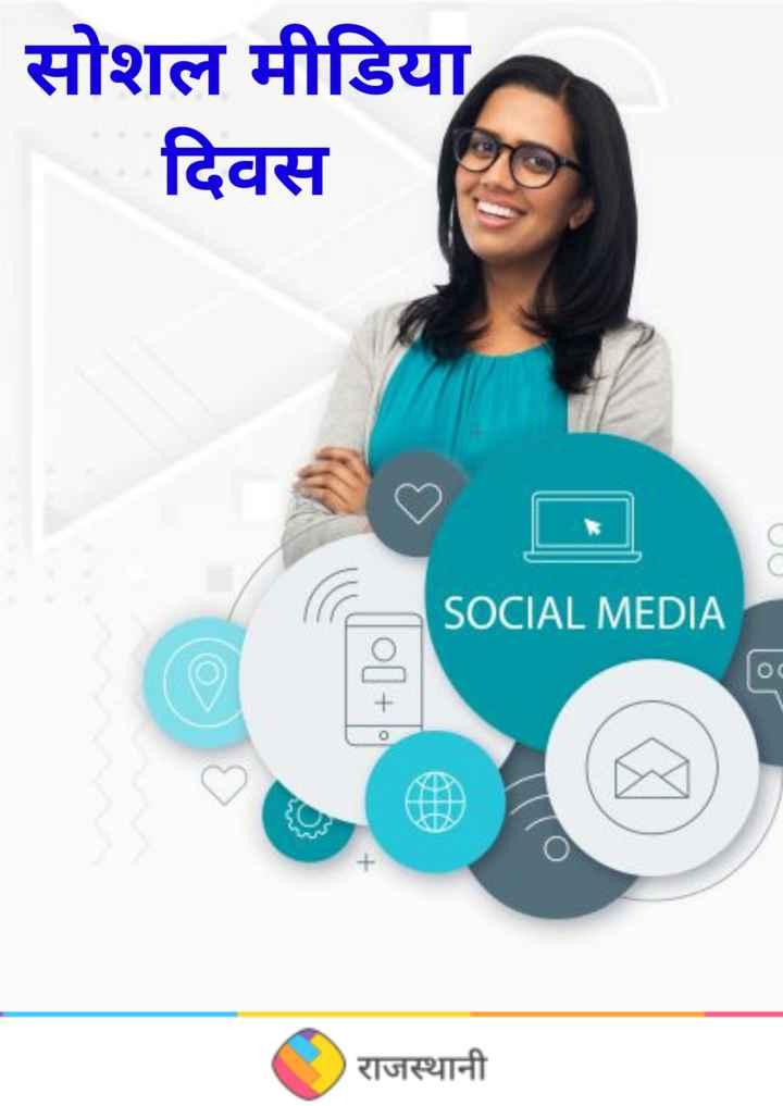 सोशल मीडिया दिवस - सोशल मीडिया दिवस SOCIAL MEDIA राजस्थानी - ShareChat