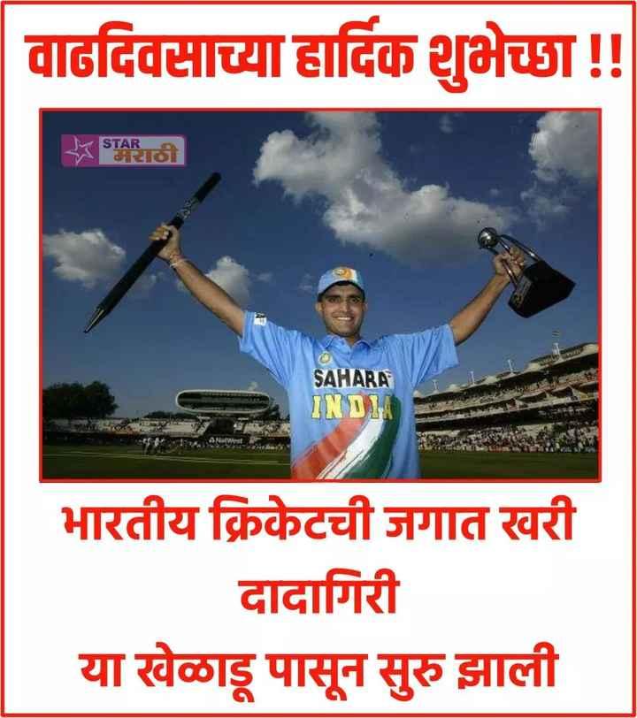 🎂सौरव गांगुली बर्थडे - | वाढदिवसाच्या हार्दिक शुभेच्छा ! ! STARIGA SAHARA IN DI e . Na भारतीय क्रिकेटची जगात खरी दादागिरी या खेळाडू पासून सुरु झाली - ShareChat