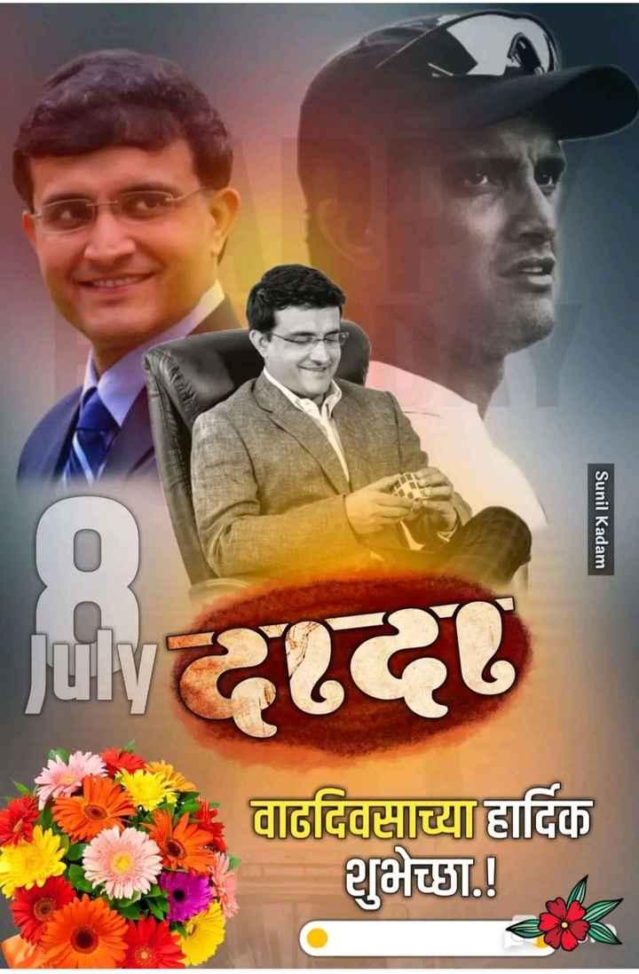 🎂सौरव गांगुली बर्थडे - Sunil Kadam July वाढदिवसाच्या हार्दिक थेच्छा . ! - ShareChat