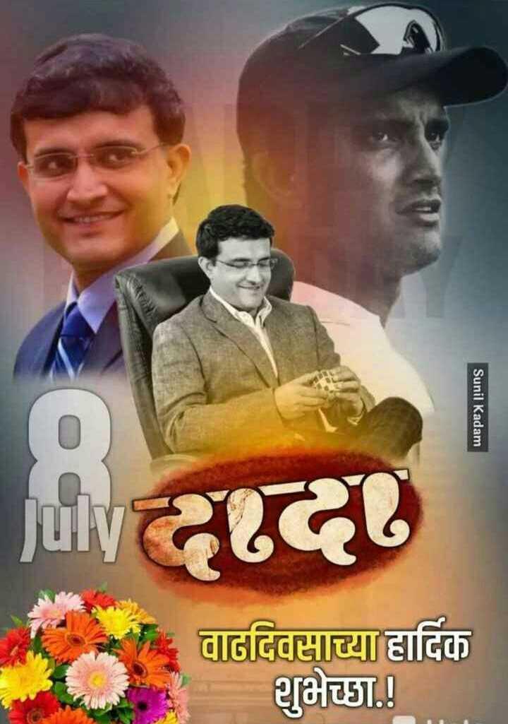 🎂सौरव गांगुली बर्थडे - Sunil Kadam July वाढदिवसाच्या हार्दिक शुभेच्छा . ! - ShareChat