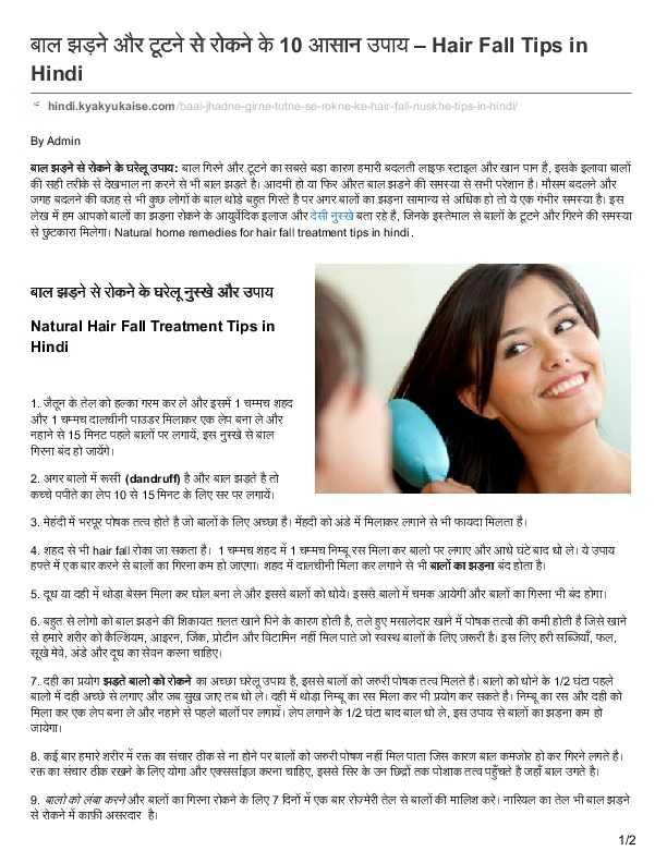 😊स्किन केयर टिप्स - बाल झड़ने और टूटने से रोकने के 10 आसान उपाय - Hair Fall Tips in Hindi - hindi . kyakyukaise . com / - jhadne - girne - tutne - se - rokne - ke - hair - fall - nuskhe - tips - in - hindi / By Admin बाल झड़ने से रोकने के घरेलू उपाय : बाल गिरने और टूटने का सबसे बड़ा कारण हमारी बदलती लाइफ स्टाइल और खान पान है , इसके इलावा आलों की सही तरीके से देखभाल ना करने से भी बाल झड़ते है । आदमी हो या फिर औरत बाल झड़ने की समस्या से सभी परेशान है । मौसम बदलने और जगह बदलने की वजह से भी कुछ लोगों के बाल थोड़े बहुत गिरते है पर अगर बालों का झड़ना सामान्य से अधिक हो तो ये एक गंभीर समस्या है । इस लेख में हम आपको बालों का झड़ना रोकने के आयुर्वेदिक इलाज और देसी नुस्खे बता रहे हैं , जिनके इस्तेमाल से बालों के टूटने और गिरने की समस्या से छुटकारा मिलेगा । Natural home remedies for hair fall treatment tips in hindi . बाल झड़ने से रोकने के घरेलू नुस्खे और उपाय Natural Hair Fall Treatment Tips in Hindi 1 . जैतून के तेल को हल्का गरम कर ले और इसमें 1 चम्मच शहद और 1 चम्मच दालचीनी पाउडर मिलाकर एक लेप बना ले और नहाने से 15 मिनट पहले बालों पर लगायें , इस नुस्खे से बाल गिरना बंद हो जायेंगे । 2 . अगर बालों में रूसी ( dandruff ) है और बाल झड़ते है तो कच्चे पपीते का लेप 10 से 15 मिनट के लिए सर पर लगायें । 3 . मेहंदी में भरपूर पोषक तत्व होते है जो बालों के लिए अच्छा है । मेंहदी को अंडे में मिलाकर लगाने से भी फायदा मिलता है । 4 . शहद से भी hair fall रोका जा सकता है । 1 चम्मच शहद में 1 चम्मच निम्बू रस मिलाकर बालो पर लगाए और आधे घंटे बाद धो ले । ये उपाय हफ्ते में एक बार करने से बालों का गिरना कम हो जाएगा । शहद में दालचीनी मिला कर लगाने से भी बालों का झड़ना बंद होता है । 5 . दूध या दही में थोड़ा बेसन मिला कर घोल बना ले और इससे बालों को धोये । इससे बालो में चमक आयेगी और बालों का गिरना भी बंद होगा । 6 . बहुत से लोगो को बाल झड़ने की शिकायत ग़लत खाने पिने के कारण होती है , तले हुए मसालेदार खाने में पोषक तत्वों की कमी होती है जिसे खाने से हमारे शरीर को कैल्शियम , आइरन , जिंक , प्रोटीन और विटामिन नहीं मिल पाते जो स्वस्थ बालों के लिए जरूरी है । इस लिए हरी सब्जियाँ , फल , सूखे मेवे , अंडे और दूध का स
