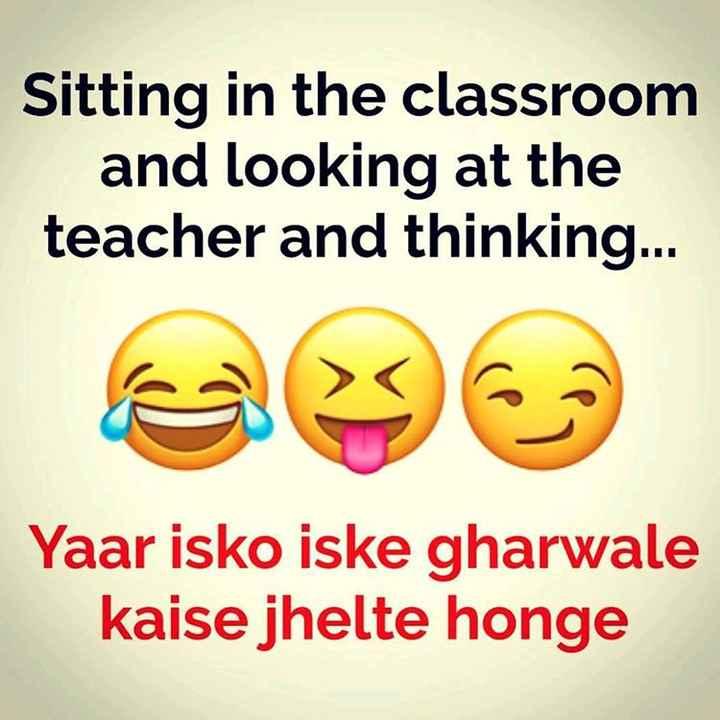 🏫स्कूल की यादें - Sitting in the classroom and looking at the teacher and thinking . . . Yaar isko iske gharwale kaise jhelte honge - ShareChat