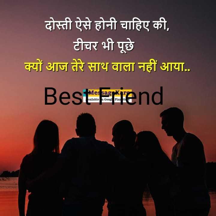 🏫स्कूल की यादें - दोस्ती ऐसे होनी चाहिए की , टीचर भी पूछे क्यों आज तेरे साथ वाला नहीं आया . . Bestfriend - ShareChat