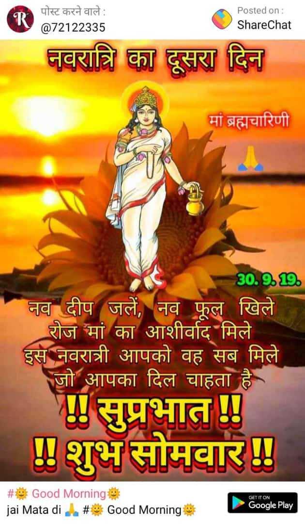 📖 स्कूल चलें हम - ( R पोस्ट करने वाले : @ 72122335 Posted on : ShareChat नवरात्रि का दूसरा दिन मां ब्रह्मचारिणी 30 . 9 . 10 . नव दीप जलें , नव फूल खिले रोज मां का आशीर्वाद मिले इस नवरात्री आपको वह सब मिले जो आपका दिल चाहता है सुप्रभात ! ! शुभ सोमवार ! ! GET IT ON # Good Morning _ jai Matadi # Good Morning Google Play - ShareChat