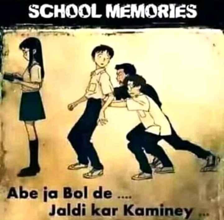 स्कूल वाला प्यार - SCHOOL MEMORIES Abe ja Bol de . . . . Jaldi kar Kaminey - ShareChat
