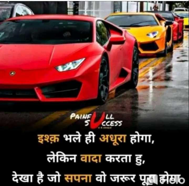🚗 स्पोर्ट्स कार - PAINE LESS इश्क़ भले ही अधूरा होगा , लेकिन वादा करता हु , देखा है जो सपना वो जरूर पूजा मेला - ShareChat