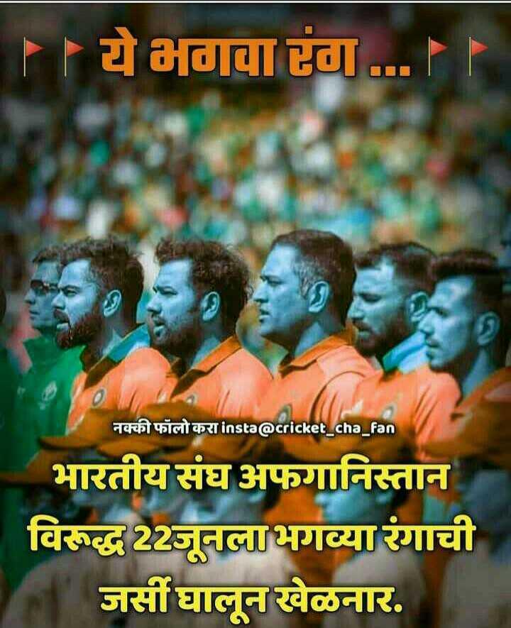 🏅स्पोर्ट्स न्यूज - ' । ये पा . . G I GI CRT insta @ cricket _ cha _ fan भारतीय संघ अफगानिस्तान विरूद्ध 22जून भगव्या रंगाची जस घालून खेळनार . - ShareChat
