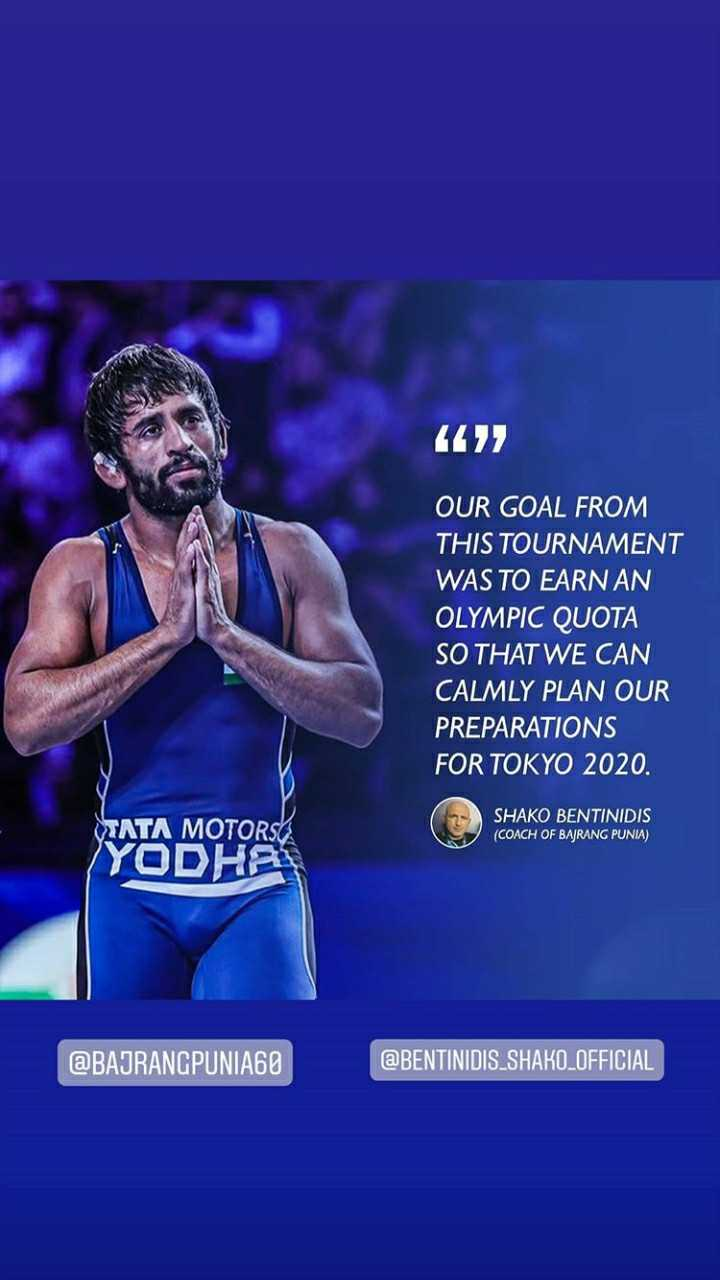 🏅स्पोर्ट्स न्यूज - OUR GOAL FROM THIS TOURNAMENT WAS TO EARN AN OLYMPIC QUOTA SO THAT WE CAN CALMLY PLAN OUR PREPARATIONS FOR TOKYO 2020 . SHAKO BENTINIDIS ( COACH OF BAJRANG PUNIA ) TATA MOTORS YODHA @ BAJRANGPUNIA60 @ BENTINIDIS _ SHAKO _ OFFICIAL - ShareChat