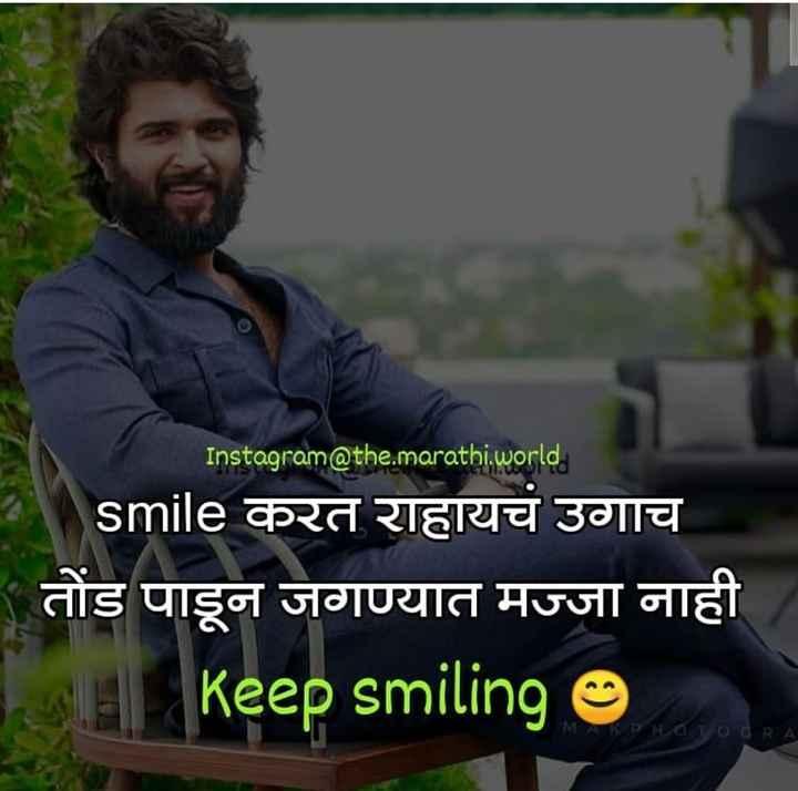 😊स्माईल पॉवर डे - Instagram @ the . marathi . world | smile करत राहायचं उगाच तोंड पाडून जगण्यात मज्जा नाही Keep smiling ♡ MAKDILOTOGRA - ShareChat