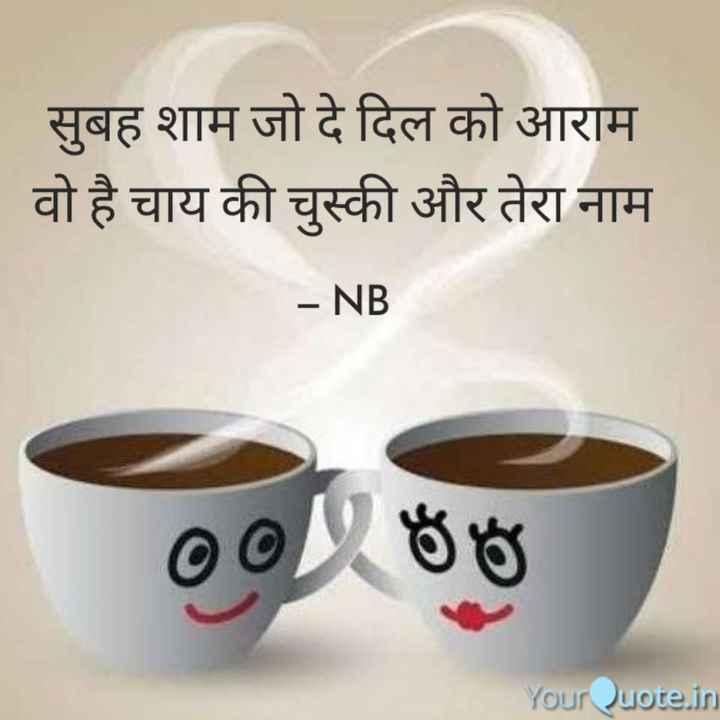 😊स्माईल पॉवर डे - सुबह शाम जो दे दिल को आराम वो है चाय की चुस्की और तेरा नाम - NB 005 YourQuote . in - ShareChat