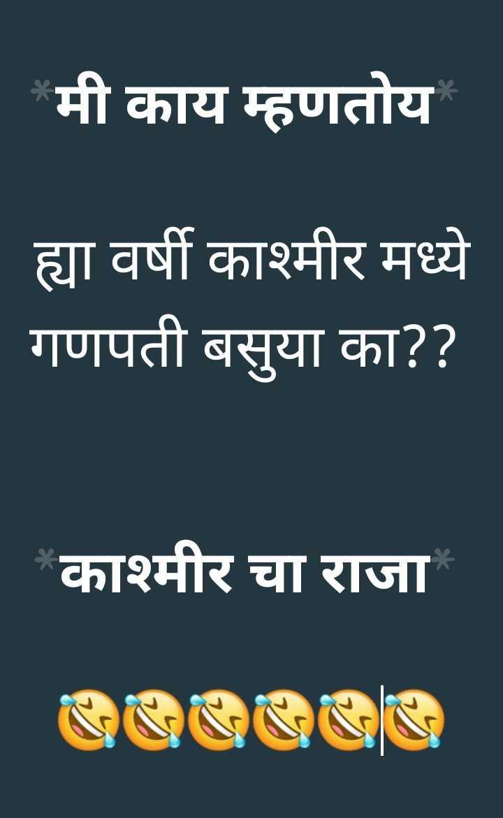 😊स्माईल पॉवर डे - मी काय म्हणतोय ह्या वर्षी काश्मीर मध्ये गणपती बसुया का ? ? काश्मीर चा राजा - ShareChat