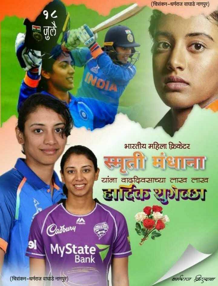 🎂स्मृती मंधाना बर्थडे - ( चित्रांकन - धर्मराज वाघाडे नागपुर ) भारतीय महिला क्रिकेटर स्मृती वाचा यांना वाढदिवसाच्या लाख लाख था । Cadbury MyState ) Bank ( चित्रांकन - धर्मराज वाघाडे नागपुर ) जळत - ShareChat