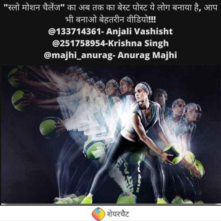 🕺 स्लो मोशन चैलेंज - स्लो मोशन चैलेंज का अब तक का बेस्ट पोस्ट ये लोग बनाया है , आप _ _ भी बनाओ बेहतरीन वीडियो ! ! ! @ 133714361 - Anjali Vashisht @ 251758954 - Krishna Singh @ majhi _ anurag - Anurag Majhi शेयरचैट - ShareChat