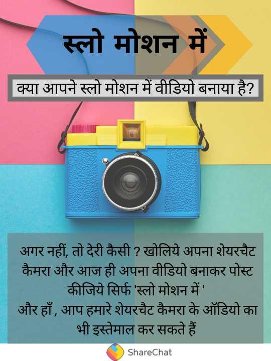 🕺 स्लो मोशन में - स्लो मोशन में क्या आपने स्लो मोशन में वीडियो बनाया है ? अगर नहीं , तो देरी कैसी ? खोलिये अपना शेयरचैट कैमरा और आज ही अपना वीडियो बनाकर पोस्ट कीजिये सिर्फ ' स्लो मोशन में ' और हाँ , आप हमारे शेयरचैट कैमरा के ऑडियो का भी इस्तेमाल कर सकते हैं । ShareChat - ShareChat