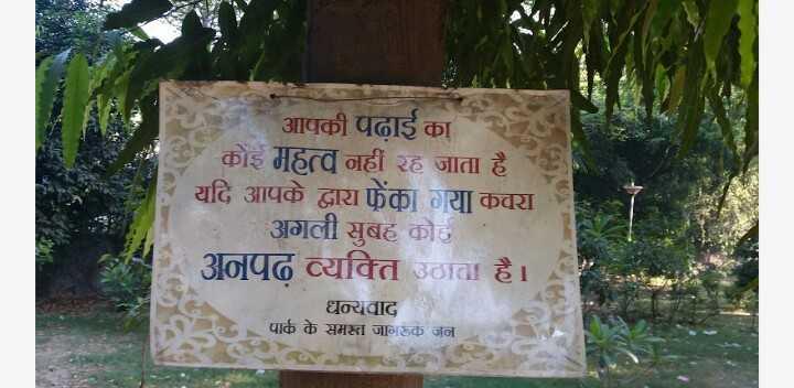 स्वच्छ भारत - । आपकी पढ़ाई का कोई महत्व नहीं रह जाता है यदि आपके द्वारा फेंका या करा । अगली सुबह को , पढ़ व्यक्ति उठाता है । धन्यवाद पार्क के समस्त जाosक जुन - ShareChat