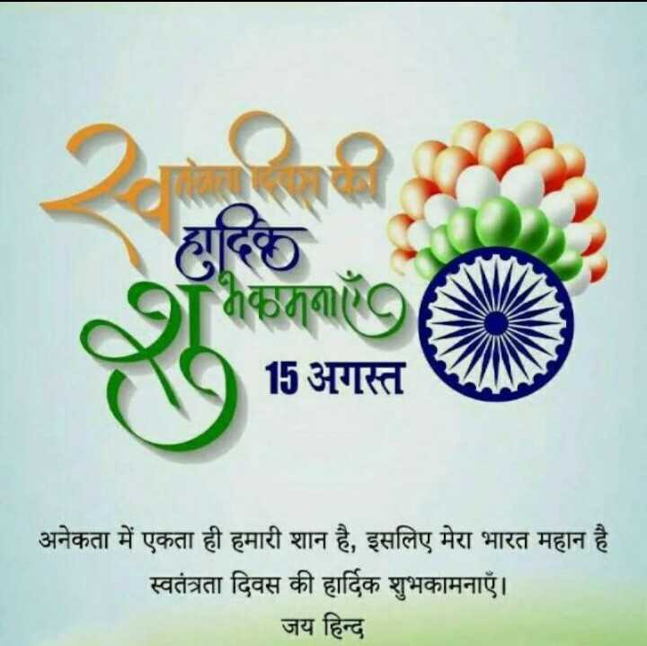 🇮🇳 स्वतंत्रता दिवस 2019 - कमगार 15 अगस्त अनेकता में एकता ही हमारी शान है , इसलिए मेरा भारत महान है स्वतंत्रता दिवस की हार्दिक शुभकामनाएँ । जय हिन्द - ShareChat