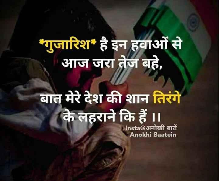 स्वतंत्रता दिवस 2019 - * गुजारिश है इन हवाओं से | आज जरा तेज बहे , बात मेरे देश की शान तिरंगे के लहराने कि हैं । Insta @ अनोखी बातें Anokhi Baatein - ShareChat