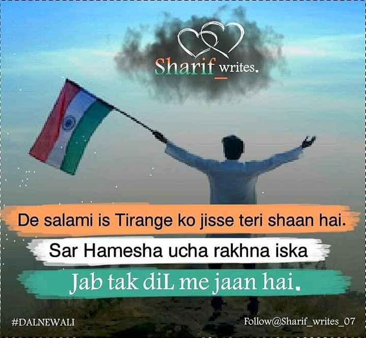 स्वतंत्रता दिवस 2019 - Sharif writes . . De salami is Tirange ko jisse teri shaan hai . Sar Hamesha ucha rakhna iska Jab tak dil me jaan hai . # DALNEWALI Follow @ Sharif _ writes _ 07 - ShareChat