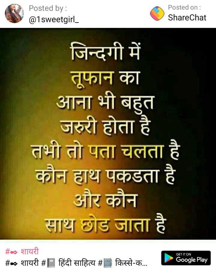 🎙 स्वरचित साहित्य - Posted by : @ 1sweetgirl _ Posted on : ShareChat जिन्दगी में तूफान का आना भी बहुत जरुरी होता है तभी तो पता चलता है कौन हाथ पकडता है और कौन साथ छोड जाता है GET IT ON _ _ # - शायरी # - शायरी # F हिंदी साहित्य # किस्से - क . . . Google Play - ShareChat
