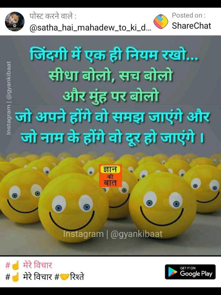 🎙 स्वरचित साहित्य - पोस्ट करने वाले : Posted on : @ satha _ hai _ mahadew _ to _ ki _ d . . . V ShareChat Instagram | @ gyankibaat जिंदगी में एक ही नियम रखो . . . सीधा बोलो , सच बोलो और मुंह पर बोलो जो अपने होंगे वो समझ जाएंगे और जो नाम के होंगे वो दूर हो जाएंगे । ज्ञान की बात Instagram @ gyankibaat # मेरे विचार # ' मेरे विचार # रिश्ते GET IT ON Google Play - ShareChat