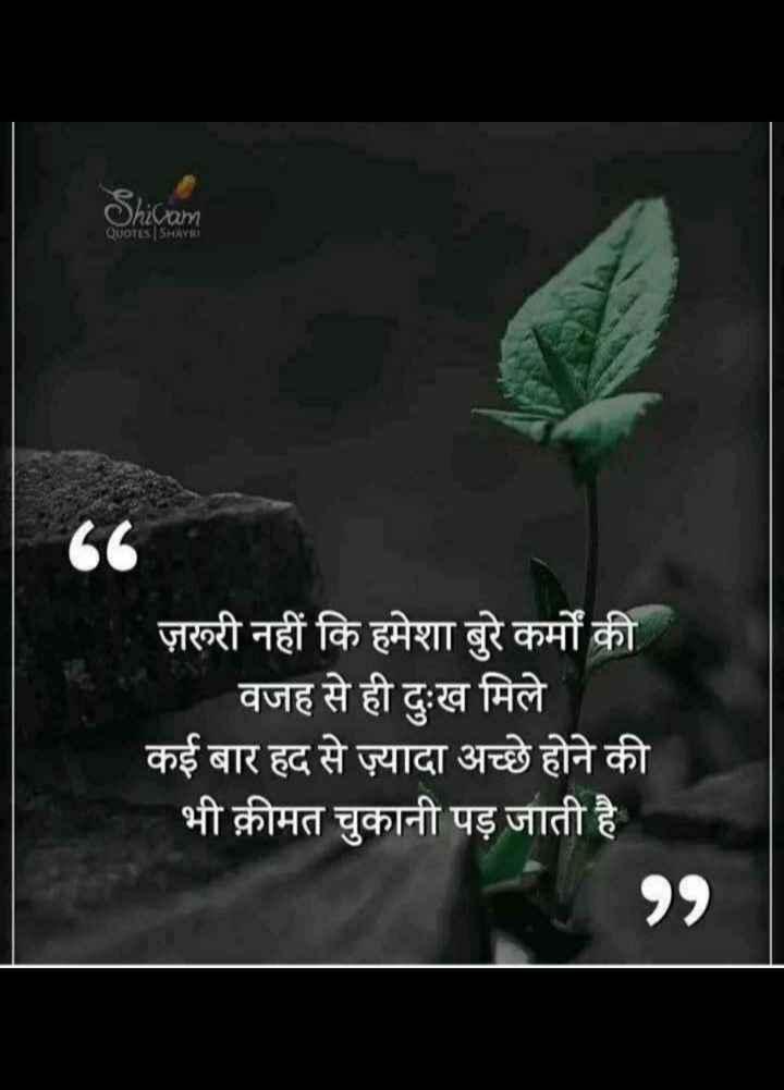 🎙 स्वरचित साहित्य - CM Shivam QUOTES SHAYRI ज़रूरी नहीं कि हमेशा बुरे कर्मों की वजह से ही दुःख मिले कई बार हद से ज़्यादा अच्छे होने की भी क़ीमत चुकानी पड़ जाती है - ShareChat