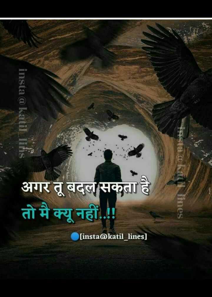 🎙 स्वरचित साहित्य - insta @ katil litis अगर तू बदल सकता है तो मै क्यू नहीं . . ! akati lines [ insta @ katil _ lines ] - ShareChat