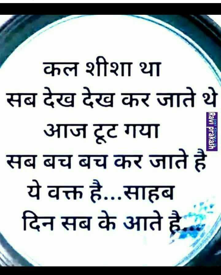🎙 स्वरचित साहित्य - कल शीशा था सब देख देख कर जाते थे आज टूट गया सब बच बच कर जाते है _ _ ये वक्त है . . . साहब दिन सब के आते है . . Ravi prakash - ShareChat